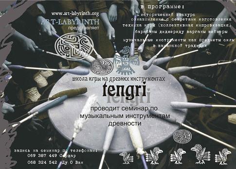 Tengri - школа игры на древних музыкальных инструментах