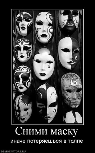 509028_snimi-masku
