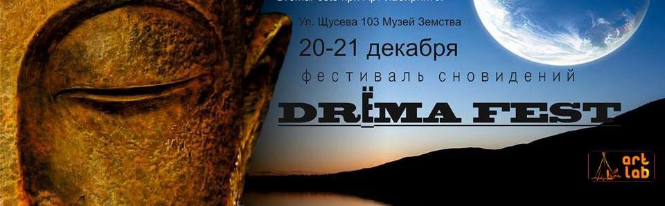 DRЁМА FEST